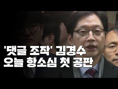 '댓글 조작' 김경수 2심 첫 공판...보석 심문도 진행 / YTN
