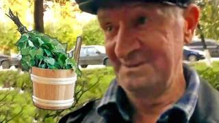 """Про баню"" - Анекдот от деда Бом Бом 35"