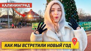 Калининград 2021 ЧТО МНЕ ПОДАРИЛ МУЖ Я в ШОКЕ Новогодний Влог