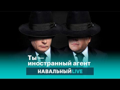 Как государство плодит «иностранных агентов»