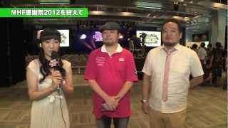 MHF『植田佳奈のMHF感謝祭2012会場レポート』 植田佳奈 検索動画 49