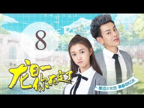 """""""Long Ri Yi, You Are Dead"""" Episode 08"""