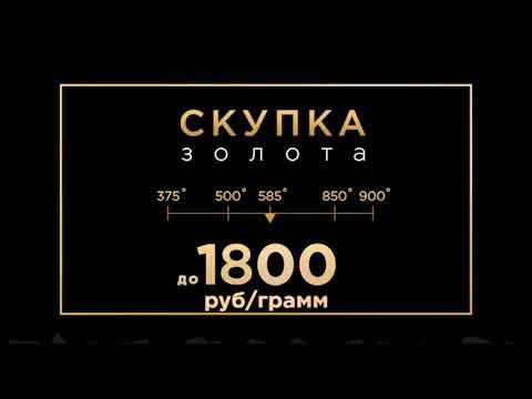 Скупка золота до 1800 за грамм 585 пробы