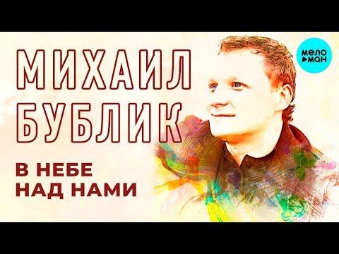 Михаил Бублик - В небе над нами Single