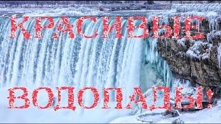 Самые красивые живые водопады! Заказ сдайд шоу из фотографий.(Мой блог http://lyubovgrosheva.ru/. Спасибо за лайки. Принимаю заказы на слайд шоу из Ваших фотографий е-майл: lyubovgrosheva@gma..., 2015-03-23T13:22:07.000Z)