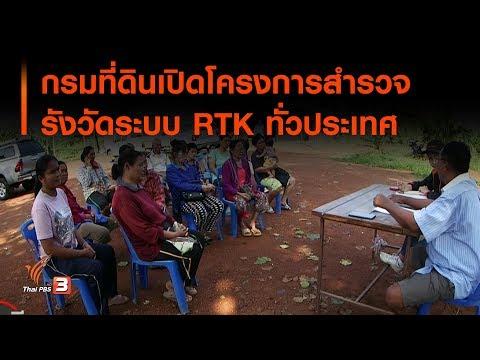 กรมที่ดินเปิดโครงการสำรวจรังวัดระบบ RTK ทั่วประเทศ : สถานีร้องเรียน (6 ธ.ค. 62)