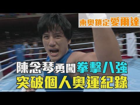 陳念琴勇闖拳擊八強 突破個人奧運紀錄|愛爾達電視20210727