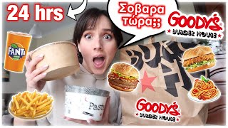Τρώω από τα Goody's για 24 ώρες | Marianna Grfld
