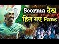 Diljit की Soorma देख हिल गए Fans, दे डाले ऐसे Reactions