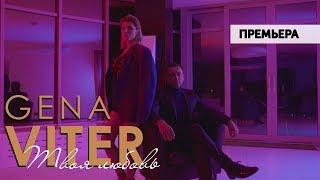 Gambar cover Наталия Бережная в новом клипе Gena VITER 《Твоя любовь 》