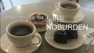 [영등포구청역 카페] 카페 노버든 #커피#까눌레#에그타…