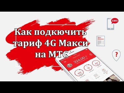 Как подключить тариф 4G Макси на МТС