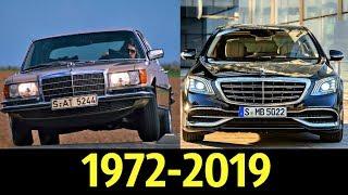 Mercedes Benz S Class - Эволюция (1972 - 2019) !
