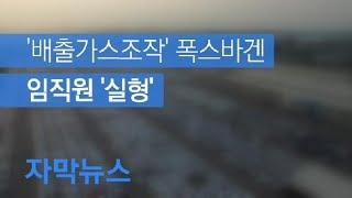 [자막뉴스] '배출가스 조작' 폭스바겐코리아 임직원 실…