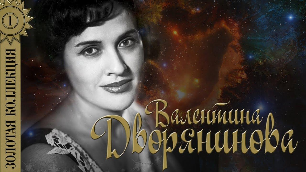Валентина Дворянинова - Золотая коллекция. Лучшие песни. Спят усталые игрушки