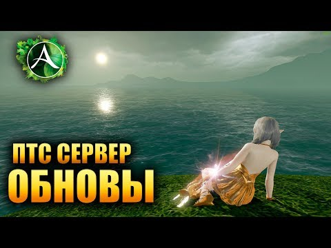 ???? ArcheAge - ПТС СЕРВЕР 5.5