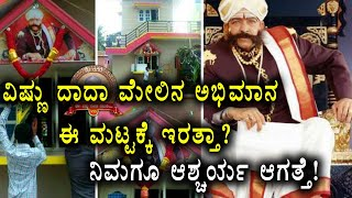 Dr. Vishnuvardhan hardcore fan's house warming ceremony was special | Watch video | Filmi