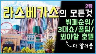 [미국여행#20] 라스베가스 2탄! 호텔뷔페순위, 베가…