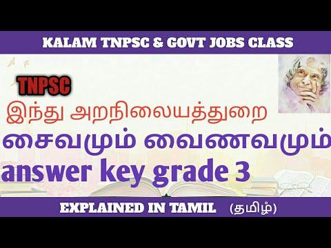 சைவமும் வைணவமும் பற்றிய  Grade 3 | Saivam vainavam  Answer Key