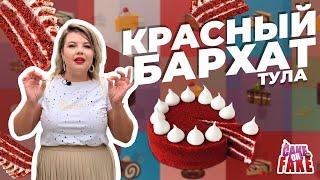 Ольга Вашурина не нашла в Туле пряник но нашла торт Красный бархат Обзор шоу Cake or Fake