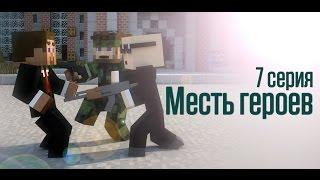 "Minecraft сериал: ""Месть героев"" 7 серия. (Minecraft Machinima)"
