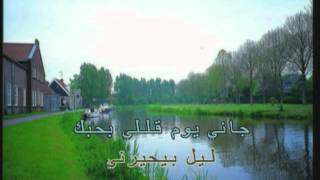 Arabic Karaoke: Georges Wassouf 7abibi Kida Ms