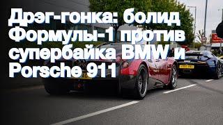 Дрэг-гонка: болид Формулы-1 против супербайка BMW и Porsche 911
