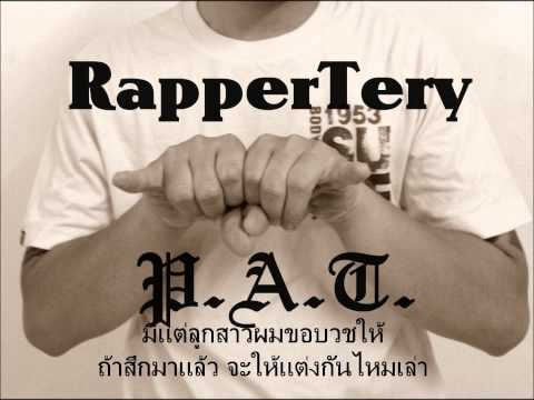 Thumbnail: แต่งงานกันนะ-Rapper Tery P.A.T. (Cr.Beat by Mr.B Production)