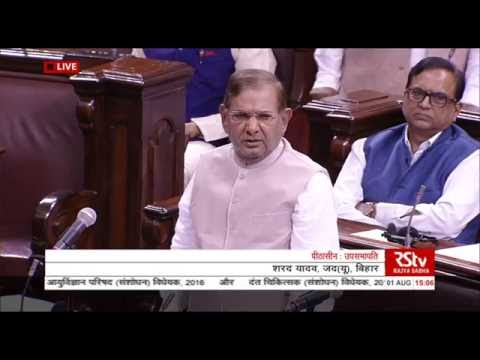 Sh. Sharad Yadav's remarks on The Indian Medical Council (Amnd) Bill & The Dentists (Amnd) Bill