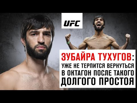 Эксклюзивное интервью Зубайры Тухугова перед UFC 242