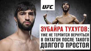Фото Эксклюзивное интервью Зубайры Тухугова перед UFC 242