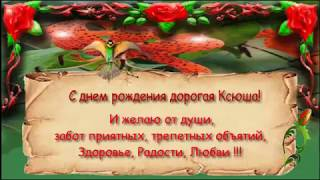 Поздравления с днем рождения женщине (Ксюша)