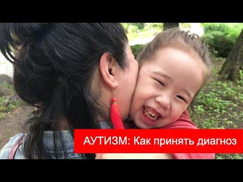Аутизм: Как я приняла диагноз своего ребенка