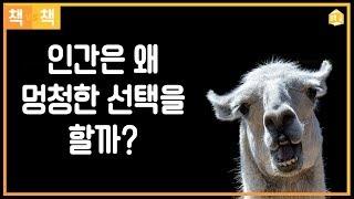 인간은 왜 멍청한 선택을 할까? | 책대책 | 행동경제학