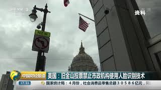 [中国财经报道]美国:旧金山投票禁止市政机构使用人脸识别技术|CCTV财经