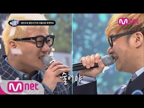 [ICanSeeYourVoice] Two Yoon Min Soo sing in duet 'Drinking' EP.03