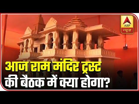 Ram Mandir Trust To Meet Today, May Finalise Temple's Model | ABP News