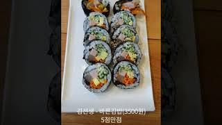 김선생  바른김밥