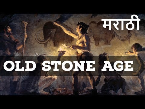 (मराठी) Ancient History - Old Stone Age from NCERT in Marathi for UPSC / MPSC