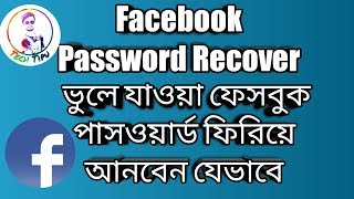 How to get forget facebook password latest update 2019 videos