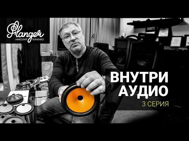 Третья серия «Внутри аудио» от Николая Ткаченко