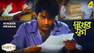 Sukher Swarga | সুখের স্বর্গ | Bengali Movie Part - 9/14