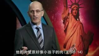 预言的地标  圣经预言中的里程碑 第12集 河畔新生 乃缦的重生  Landmarks of prophecy in  Chinese 12