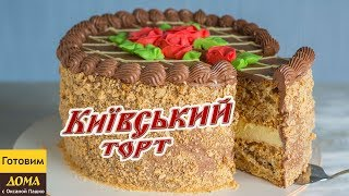 Киевский торт в домашних условиях. Съедается за минуты