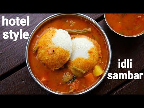 Idli Sambar Recipe | Tiffin Sambar | इडली सांभर बनाने की रेसिपी | Hotel Style Idli Sambar Recipe