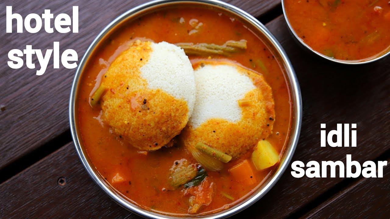 Download idli sambar recipe | tiffin sambar | इडली सांभर बनाने की रेसिपी | hotel style idli sambar recipe