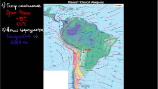 272  Климат Южной Америки
