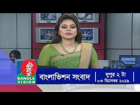 দুপুর ২ টার বাংলাভিশন সংবাদ   Bangla News   03_December_2019   2:00 PM   BanglaVision News