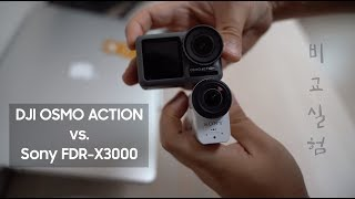 [비교실험] DJI OSMO ACTION vs. Son…