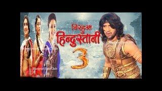 "NIRAHUA HINDUSTANI 3 (Trailer) - Dinesh Lal Yadav ""Nirahua"", Aamrapali - Superhit Movie By Fan Made"